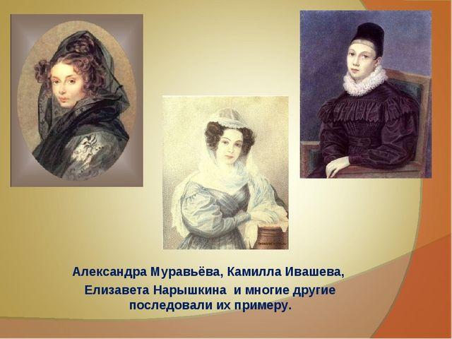 Александра Муравьёва, Камилла Ивашева, Елизавета Нарышкина и многие другие по...