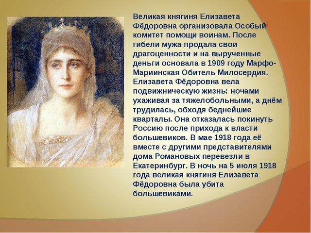 Великая княгиня Елизавета Фёдоровна организовала Особый комитет помощи воинам...