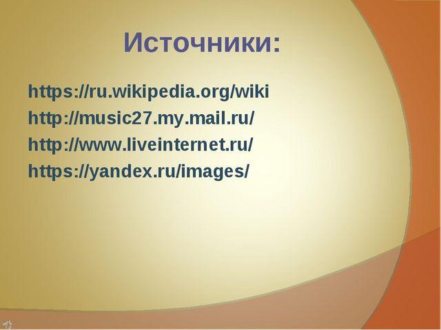 Источники: https://ru.wikipedia.org/wiki http://music27.my.mail.ru/ http://ww...