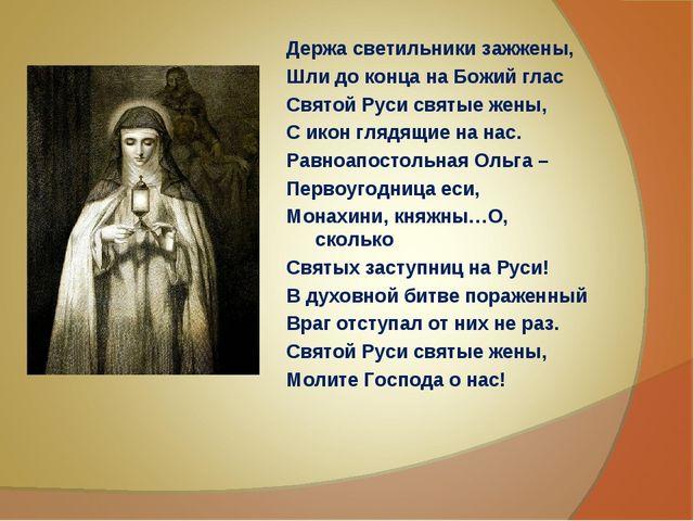 Держа светильники зажжены, Шли до конца на Божий глас Святой Руси святые жены...