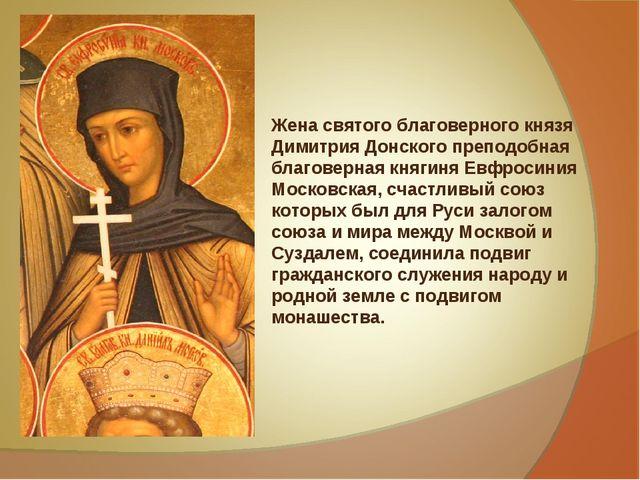 Жена святого благоверного князя Димитрия Донского преподобная благоверная кня...
