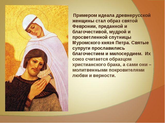 Примером идеала древнерусской женщины стал образ святой Февронии, преданной...