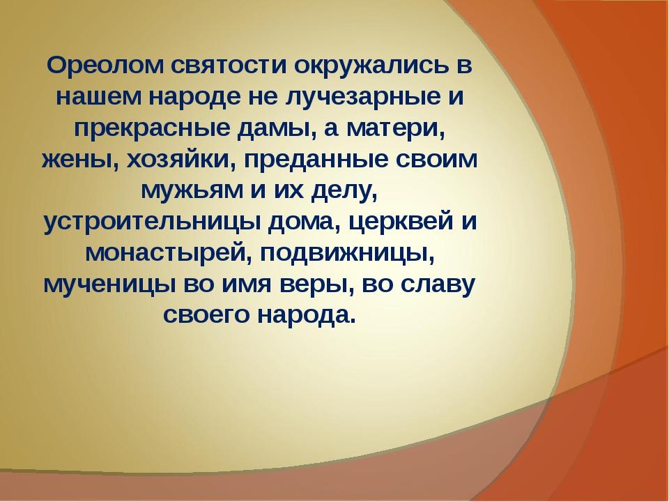 Ореолом святости окружались в нашем народе не лучезарные и прекрасные дамы,...