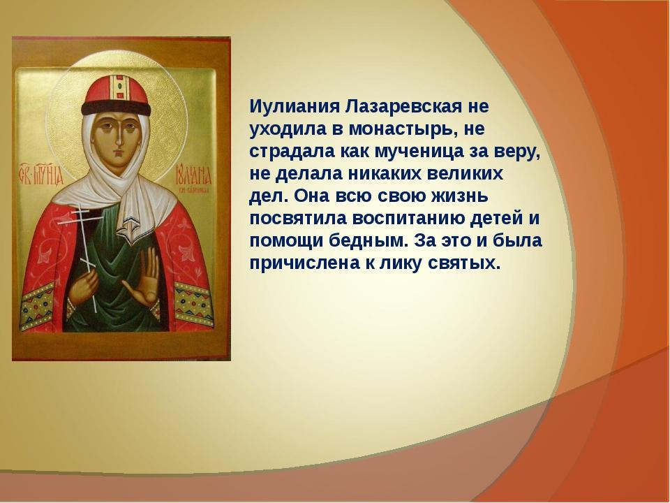 Иулиания Лазаревская не уходила в монастырь, не страдала как мученица за веру...