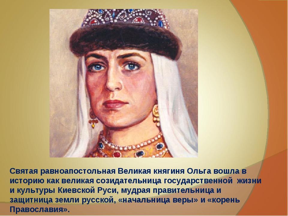 Святая равноапостольная Великая княгиня Ольга вошла в историю как великая соз...