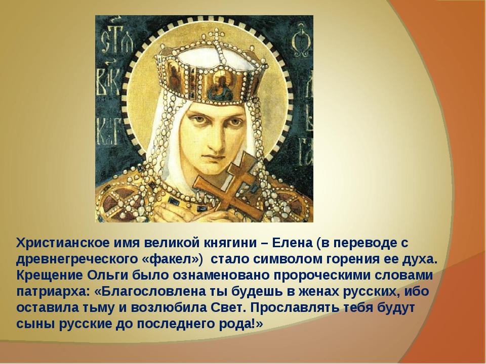 Христианское имя великой княгини – Елена (в переводе с древнегреческого «факе...