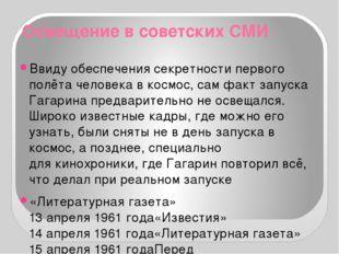 Освещение в советских СМИ Ввиду обеспечениясекретностипервого полёта челове