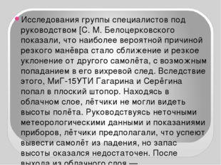 Исследования группы специалистовпод руководством [С.М.Белоцерковского пок