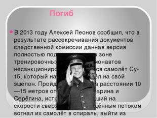 Погиб В 2013 годуАлексей Леоновсообщил, что в результате рассекречивания д