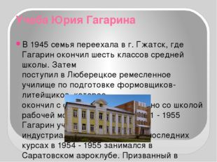 Учеба Юрия Гагарина В 1945 семья переехала в г. Гжатск, где Гагарин окончил ш