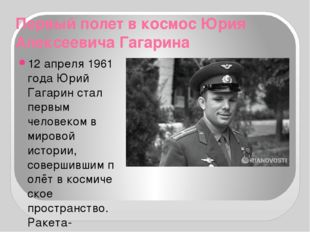 Первый полет в космос Юрия Алексеевича Гагарина 12 апреля 1961 года Юрий Гага