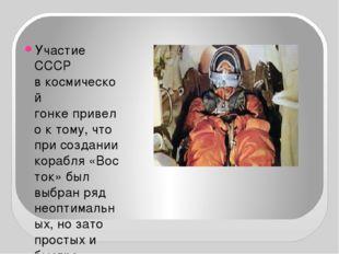 Участие СССР вкосмической гонкепривело к тому, что при создании корабля«В