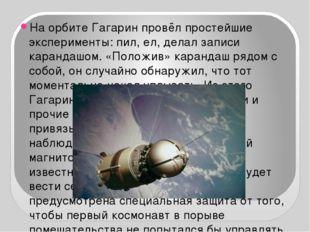 На орбите Гагарин провёл простейшие эксперименты: пил, ел, делал записи кара