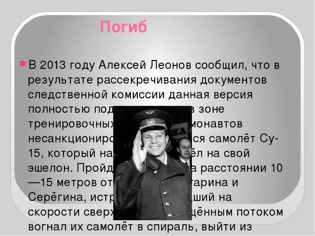 Погиб В 2013 годуАлексей Леоновсообщил, что в результате рассекречивания д...