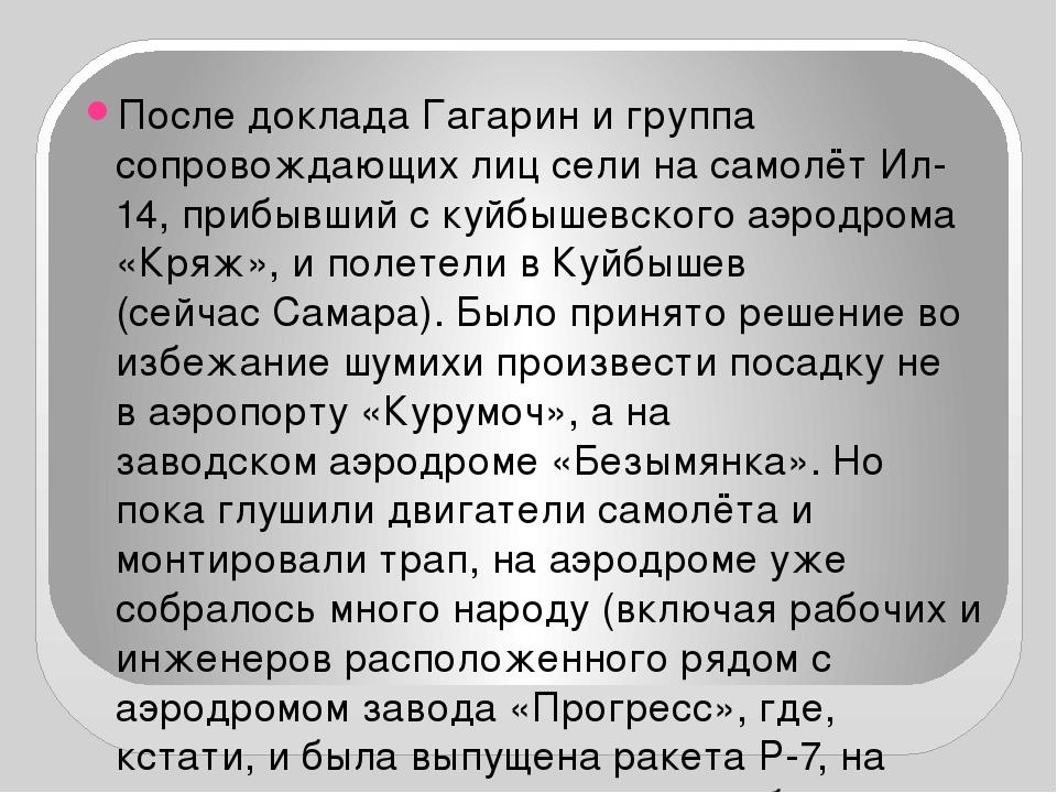 После доклада Гагарин и группа сопровождающих лиц сели на самолётИл-14, при...