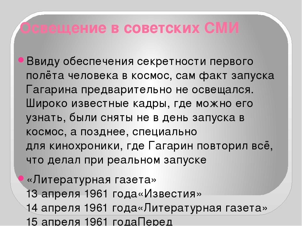 Освещение в советских СМИ Ввиду обеспечениясекретностипервого полёта челове...