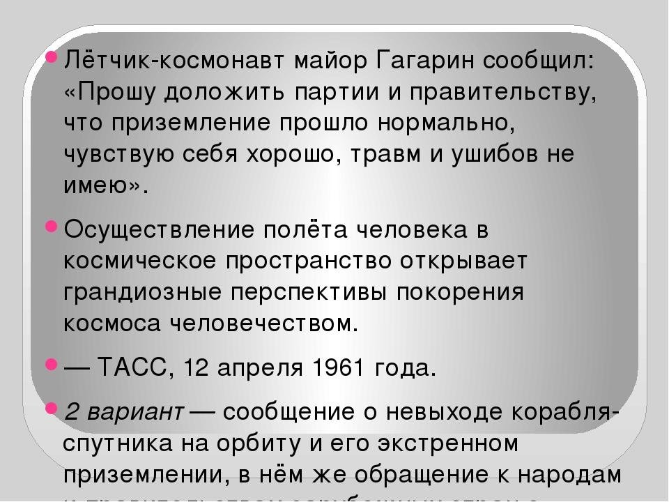 Лётчик-космонавт майор Гагарин сообщил: «Прошу доложить партии и правительст...