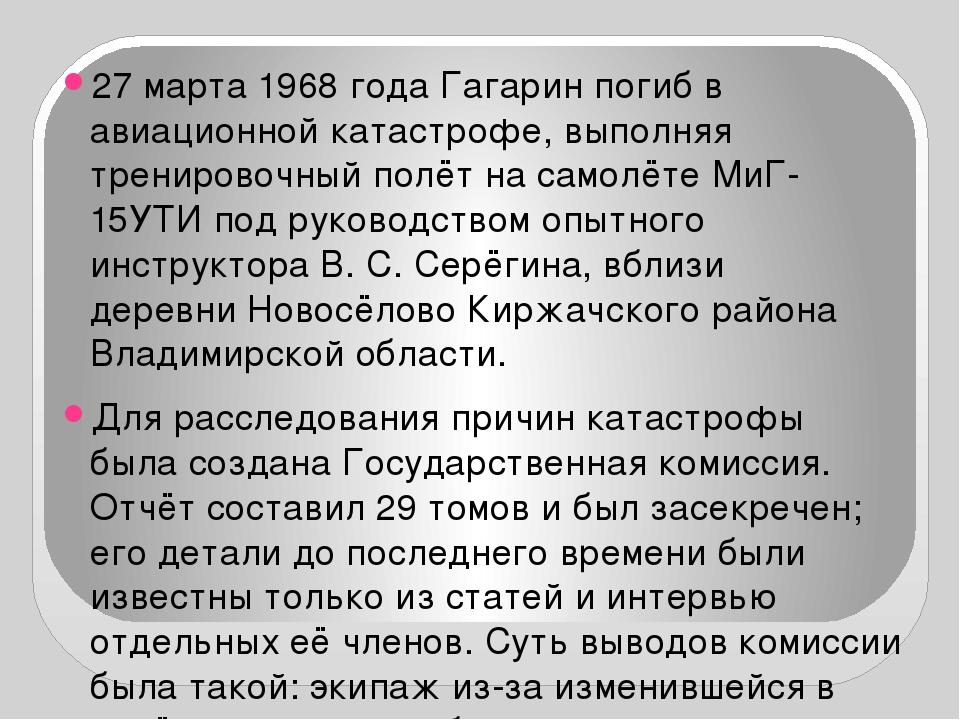 27 марта 1968 года Гагарин погиб в авиационной катастрофе, выполняя трениров...