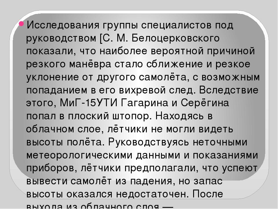 Исследования группы специалистовпод руководством [С.М.Белоцерковского пок...