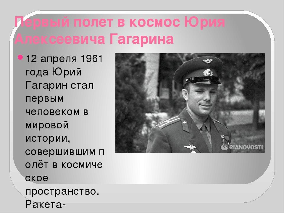Первый полет в космос Юрия Алексеевича Гагарина 12 апреля 1961 года Юрий Гага...