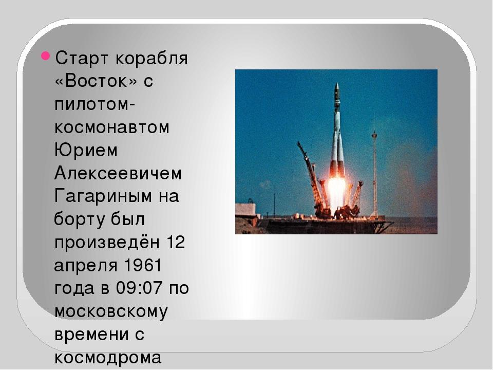 Старт корабля «Восток» с пилотом-космонавтом Юрием Алексеевичем Гагариным на...
