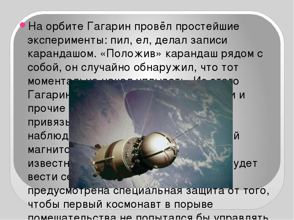 На орбите Гагарин провёл простейшие эксперименты: пил, ел, делал записи кара...