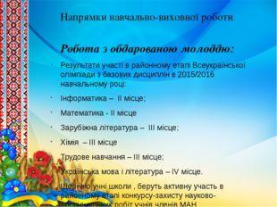 Робота з обдарованою молоддю: Результати участі в районному етапі Всеукраїнсь