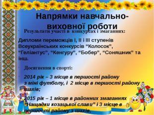 Результати участі в конкурсах і змаганнях: Дипломи переможців І, ІІ і ІІІ сту