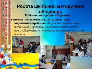 Робота шкільних методичних об'єднань Шкільне методичне об'єднання вчителів по