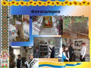"""Фотогалерея народознавчий музей """"Світлиця"""""""