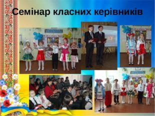 Семінар класних керівників