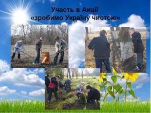 Участь в Акції «зробимо Україну чистою»