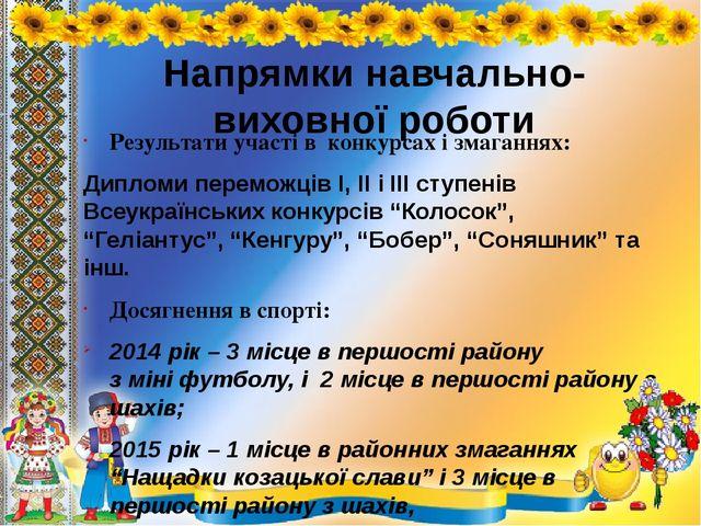 Результати участі в конкурсах і змаганнях: Дипломи переможців І, ІІ і ІІІ сту...