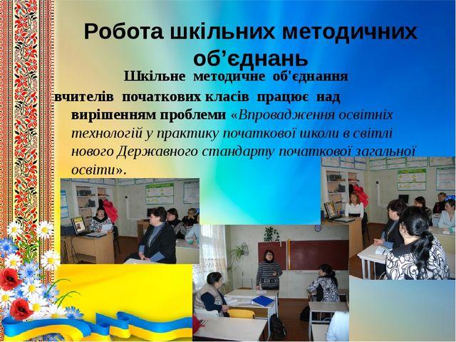 Робота шкільних методичних об'єднань Шкільне методичне об'єднання вчителів по...