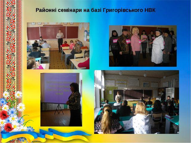 Районні семінари на базі Григорівського НВК