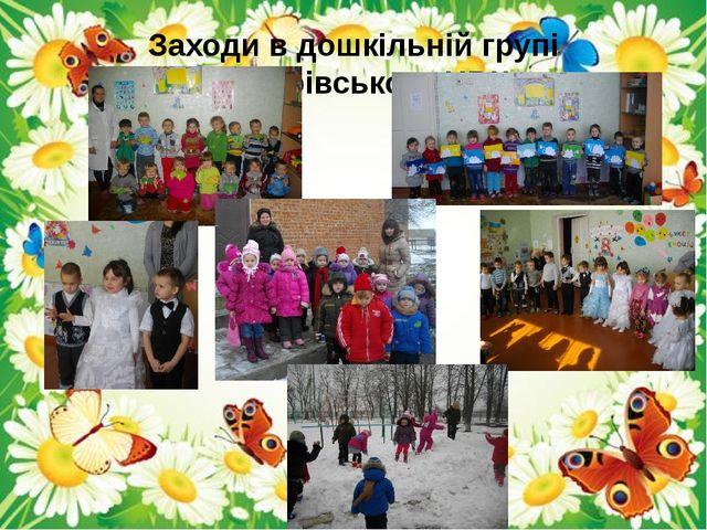 Заходи в дошкільній групі Григорівського НВК