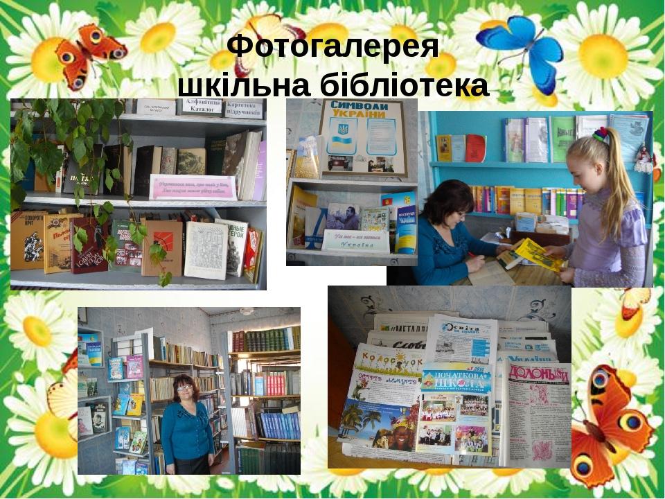 Фотогалерея шкільна бібліотека