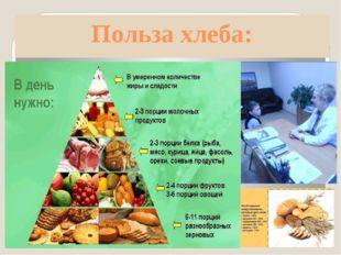 Польза хлеба: