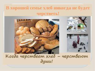 В хорошей семье хлеб никогда не будет черстветь!