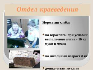 Отдел краеведения Норматив хлеба: на взрослого, при условии выполнения плана