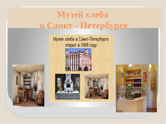 Музей хлеба в Санкт - Петербурге
