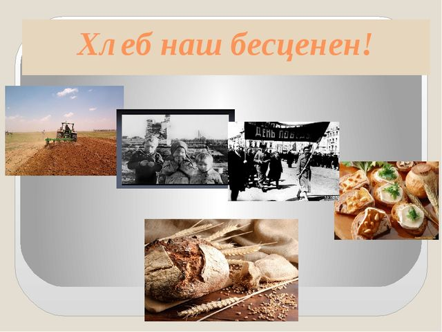 Хлеб наш бесценен!