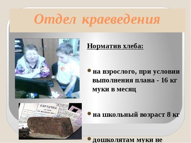 Отдел краеведения Норматив хлеба: на взрослого, при условии выполнения плана...