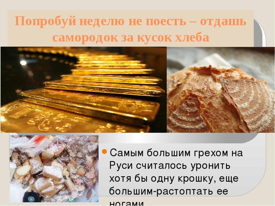 Попробуй неделю не поесть – отдашь самородок за кусок хлеба Самым большим гре...