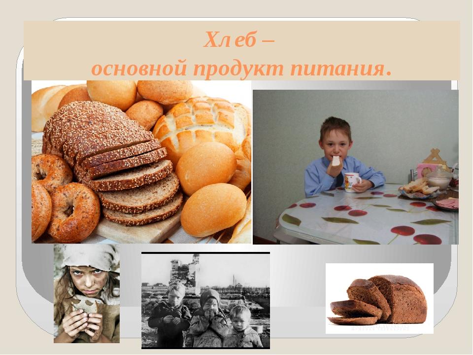 Хлеб – основной продукт питания.