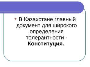 В Казахстане главный документ для широкого определения толерантности - Конст