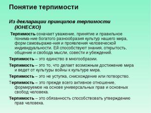 Понятие терпимости Из декларации принципов терпимости (ЮНЕСКО) Терпимость оз