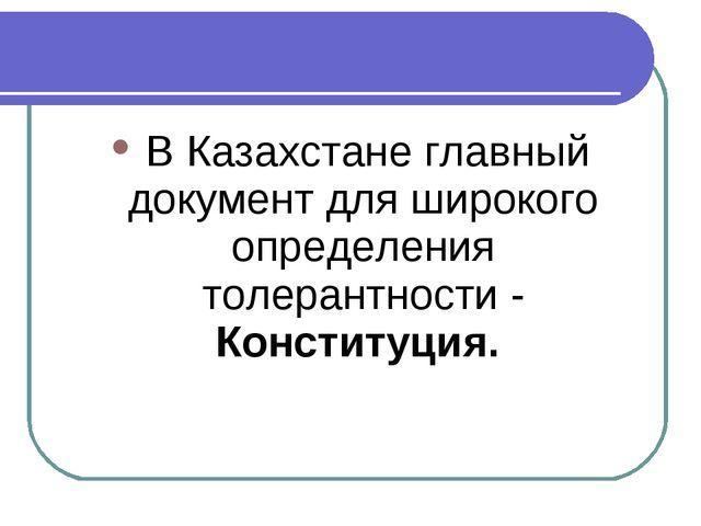 В Казахстане главный документ для широкого определения толерантности - Конст...