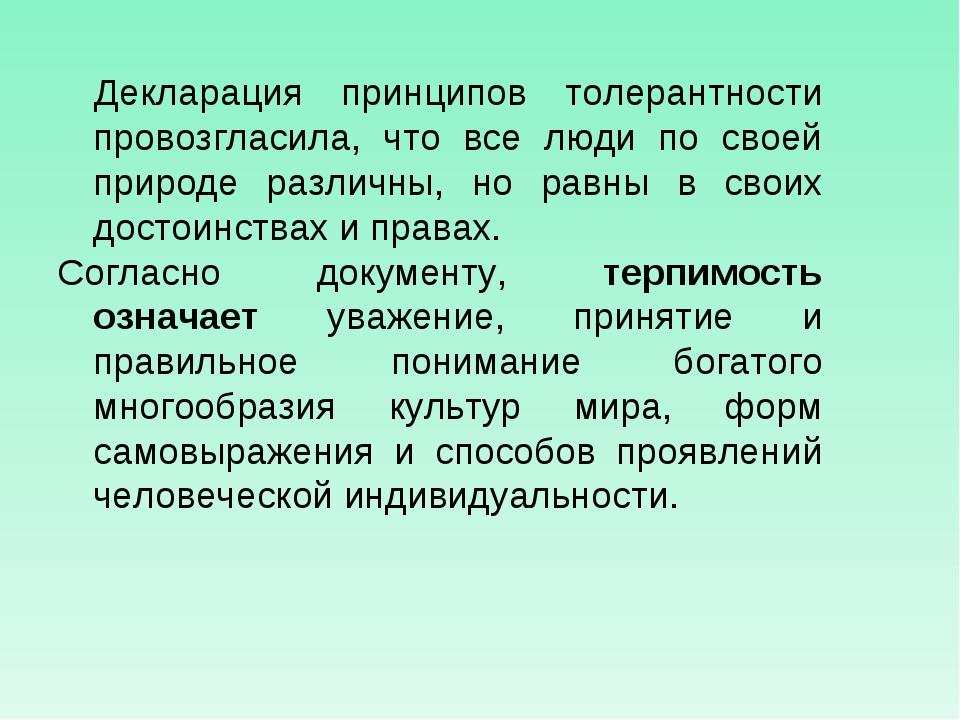 Декларация принципов толерантности провозгласила, что все люди по своей прир...