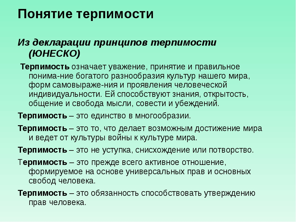 Понятие терпимости Из декларации принципов терпимости (ЮНЕСКО) Терпимость оз...